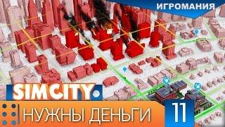 Simcity - Много денег /часть 3