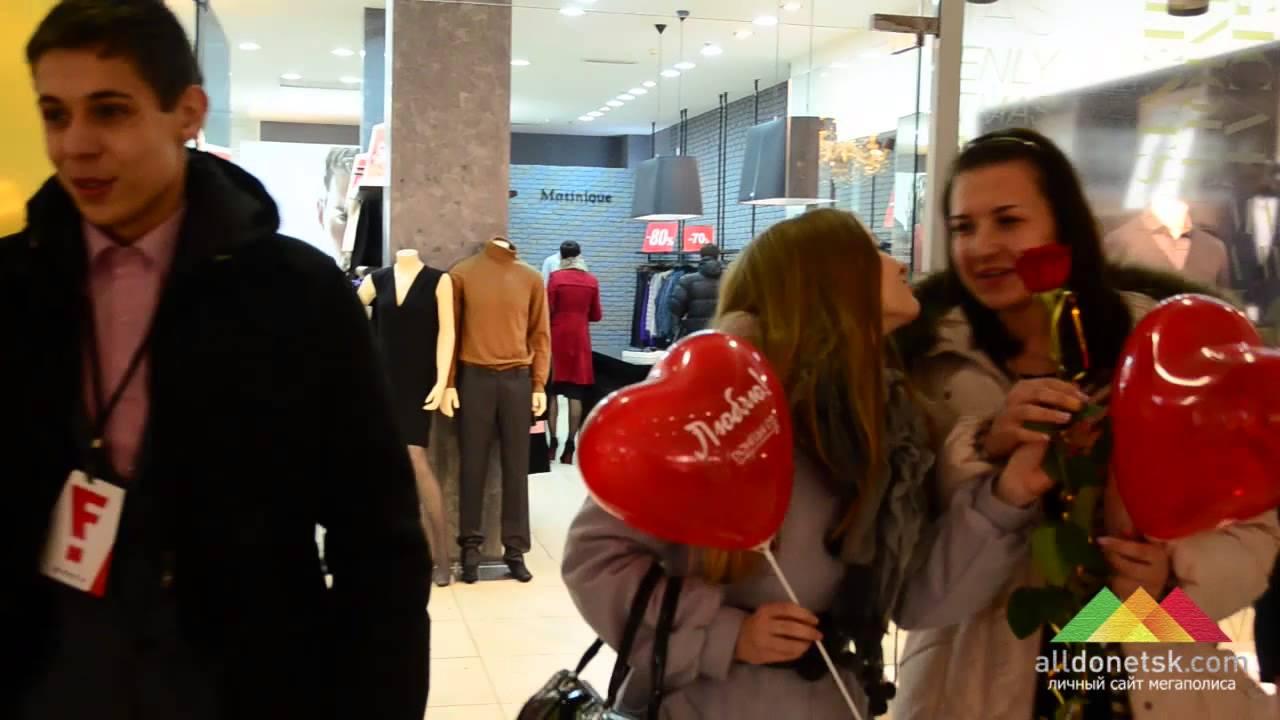 Флеш-моб объятий в День влюбленных в Донецке