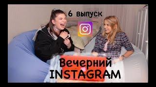 Фото Социалка, Новости Дом 2, Пранк открой бутылку,  Вайны 2019. Вечерний Instagram #6 | Тю так а шо