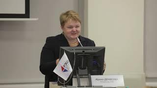 Лекция Ирины Денисовой