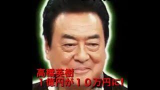 【衝撃】高橋英樹、総額1億円がわずか10万円に!?