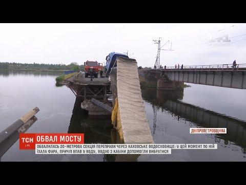 Обвал мосту у