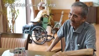 住宅型有料老人ホーム 椰子の実