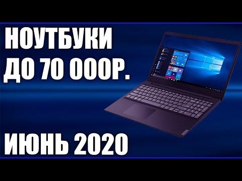 ТОП—7. Лучшие ноутбуки до 70000 руб. Май 2020 года. Рейтинг!