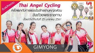 Video Thai Angel Cycling รีบสมัครด่วนครั้งแรกกับการแข่งปั่นจักรยานหญิงล้วน ชิงถ้วยพระราชทาน download MP3, 3GP, MP4, WEBM, AVI, FLV Juli 2018