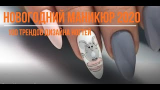 Новогодний маникюр 2020 Идеи дизайна ногтей New Year nail art 2020