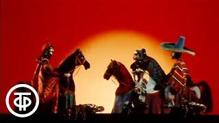 Дон Жуан. Серия 2. Театр кукол С.Образцова (1988)