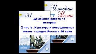 часть 2.  КУЛЬТУРА И ПОВСЕДНЕВНАЯ ЖИЗНЬ НАРОДОВ РОССИИ В XVI в