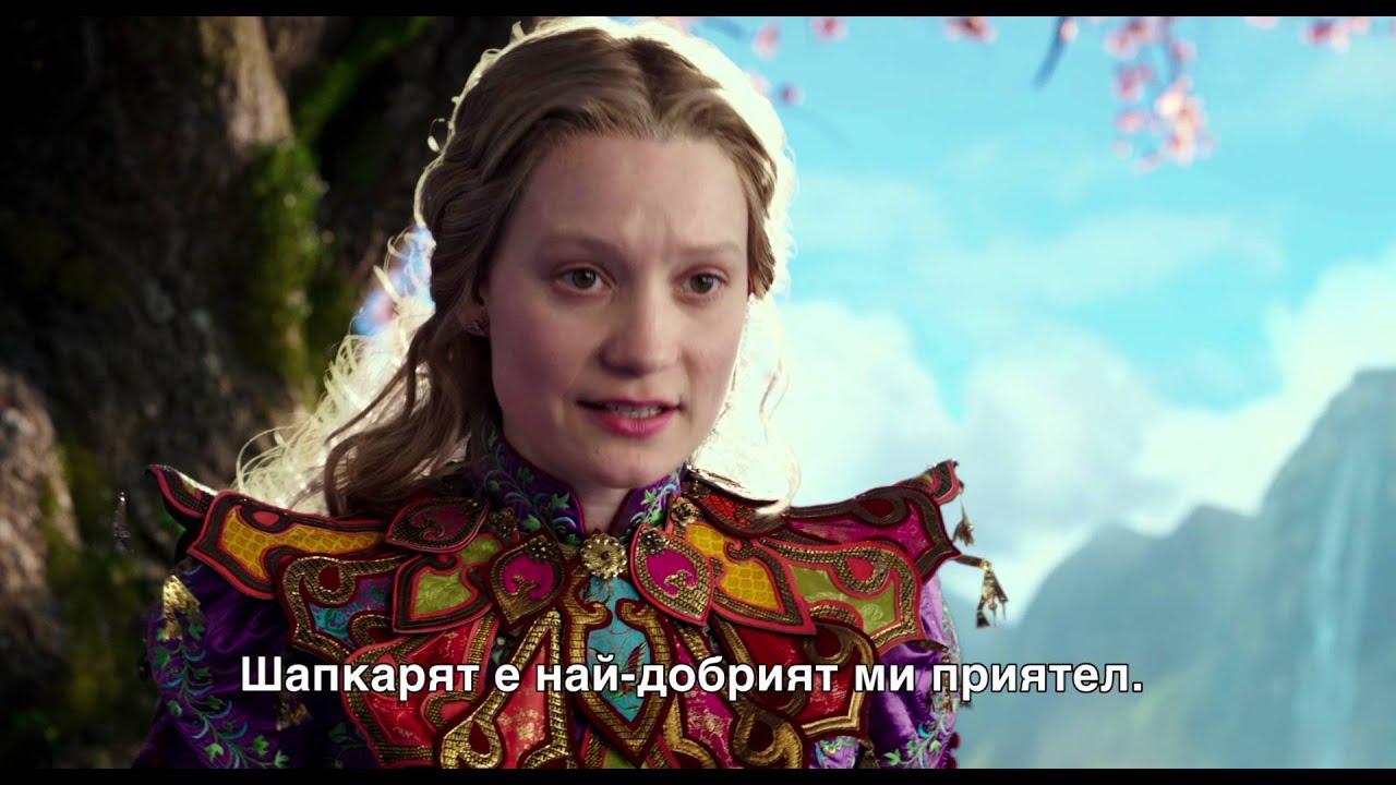 Алиса в Огледалния свят - втори трейлър с бг субтитри