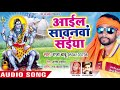 2018 Raja Babu सुपरहिट कांवर भजन  Ayil Sawanwa Saiya  Kanwariyan Se Road Jaam Ba  Kanwar Bhajan