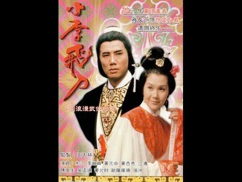 小李飛刀 主題曲音樂 + 懷舊照片 香港電視劇 1978年 - YouTube