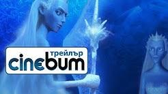 Снежната кралица 2 / The Snow Queen 2 - Трейлър
