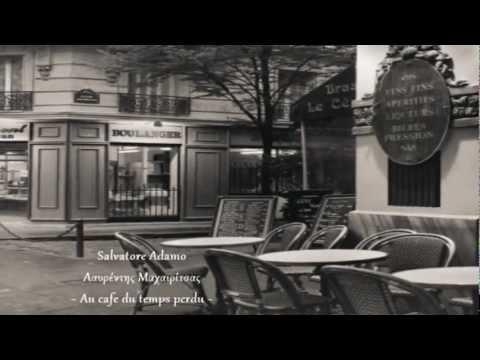Λ.Μαχαιρίτσας & S ~ Au Cafe du Temps Perdu