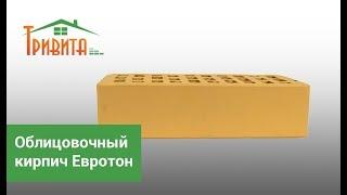 Облицовочный кирпич Евротон(http://trivita.net.ua/kirpich-evroton-c-7 Облицовочный кирпич от компании Евротон имеет такие цвета: красный кирпич, персиков..., 2016-02-23T11:17:24.000Z)