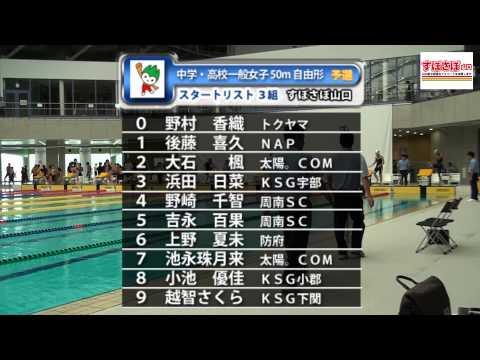 第41回山口県選手権水泳競技大会 競泳中高生一般女子自由形50m予選