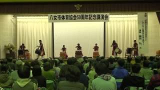 八女市体育協会50周年事業「藤岡弘、講演会」のオープニング演奏です...