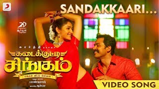 Kadaikutty Singam - Sandakkaari Tamil Video
