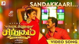 Kadaikutty Singam - Sandakkaari Tamil Video | Karthi, Sayyeshaa | D. Imman