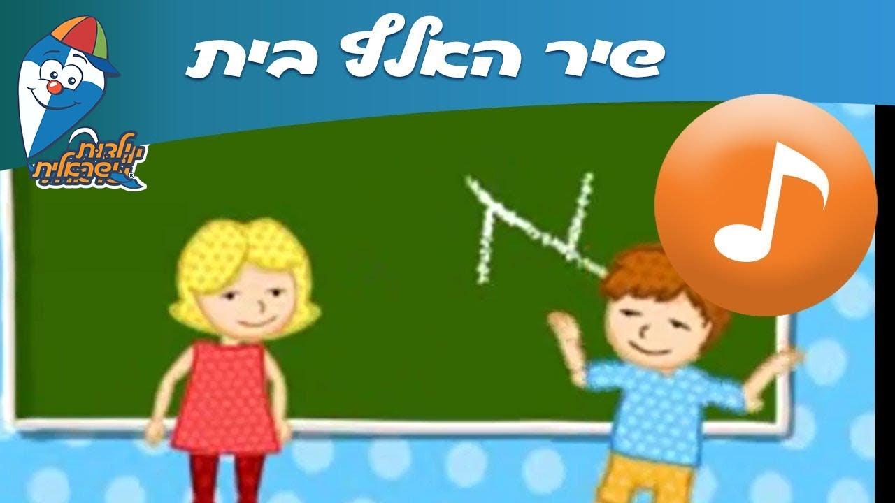שיר האלף בית - שיר ילדים - שירי ילדות אהובים -הופ! שירי ילדות ישראלית