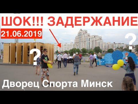 Голодные игры. Задержание активистов против интеграции с Россией.