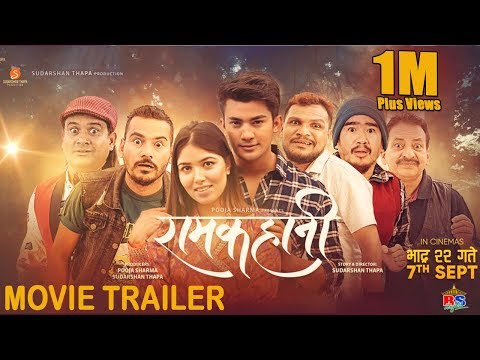 RAMKAHANI | New Nepali Movie Trailer-2018 | Aakash Shrestha, Pooja Sharma, Kedar Ghimire