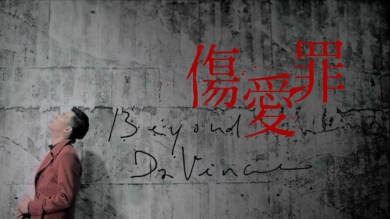 黃宥傑Antonio Huang【傷愛罪Criminal Lover】官方Official MV (HD) 緯來戲劇台【她的神話】片尾曲