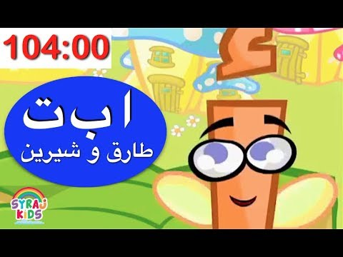 Arabic Alphabet Movie P1 الاحرف | طارق وشيرين Arabic Cartoon for Kids الكرتون العربي للاطفال Syraj