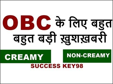 OBC CREAMY AND NON CREAMY LAYER NEW LIMIT
