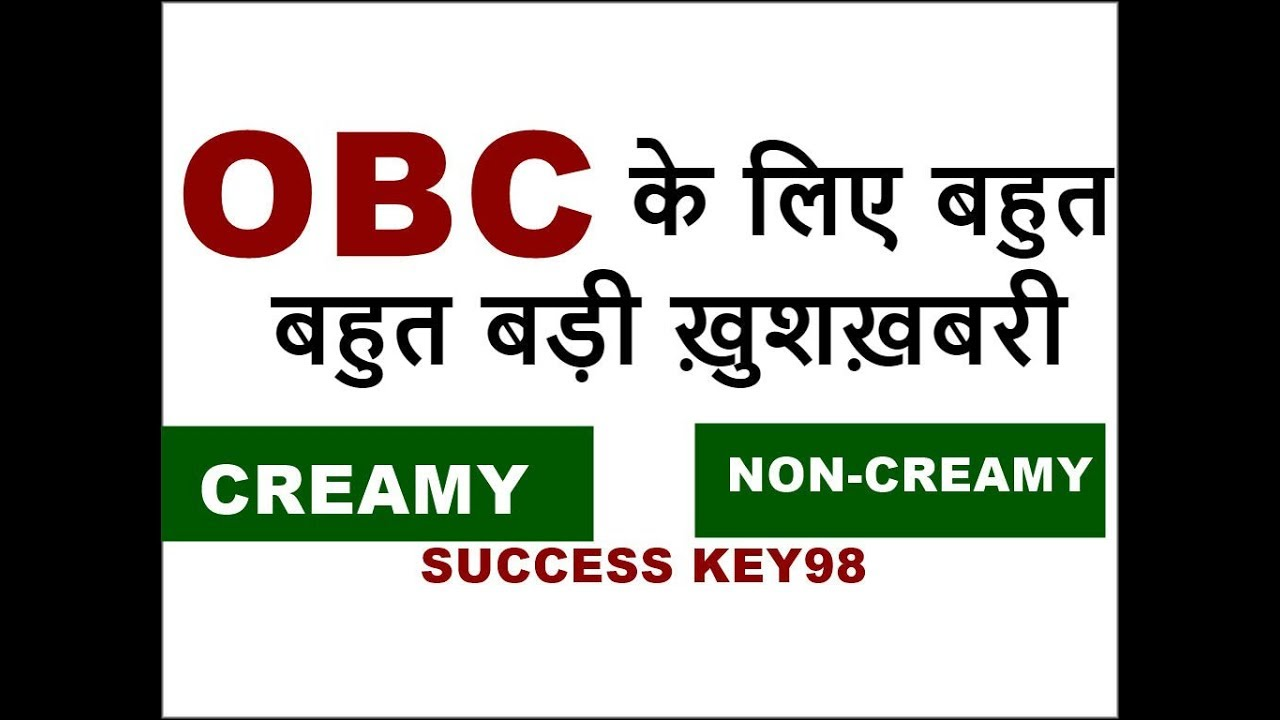 OBC CREAMY AND NON CREAMY LAYER NEW LIMIT