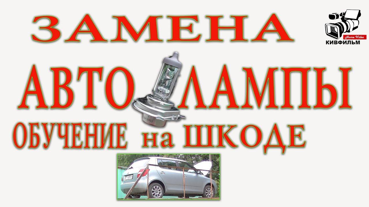 🚗  Как заменить лампы ближнего, дальнего света H4 Skoda #СоветыКирилла