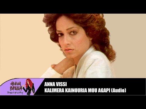 Άννα Βίσση - Καλημέρα Καινούρια Μου Αγάπη
