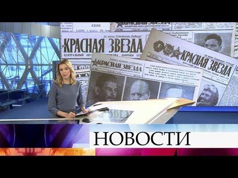 Выпуск новостей в 09:00 от 19.02.2020