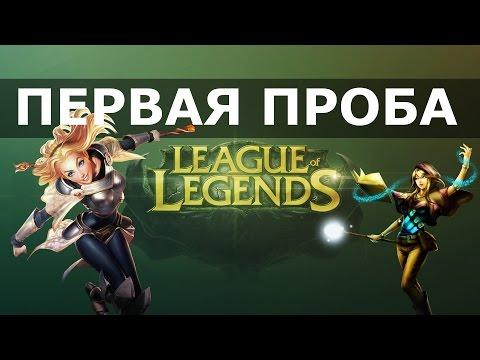 видео: ВЛОГ №74 league of legends | ЛИГА ЛЕГЕНД - ПЕРВАЯ ПРОБА