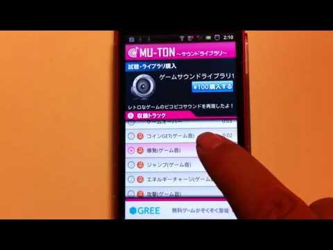 MU-TON~サウンドライブラリ~ 【アンドロイドアプリ動画レビュー】