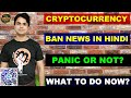 bitcoin ban in india or not  bitcoin ban in india letest news  bitcoin trading will ban in india?