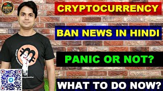 Cryptocurrency Ban In India | Bitcoin Ban news full details | Panic or not now?
