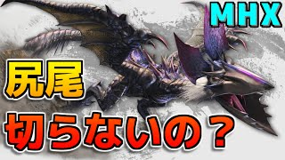 【MHX】『尻尾』切ろうとする人少なくない?【モンハンクロス】 thumbnail