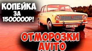 ОТМОРОЗКИ АВИТО! ВАЗ 2101 ЗА 1500000 рублей!