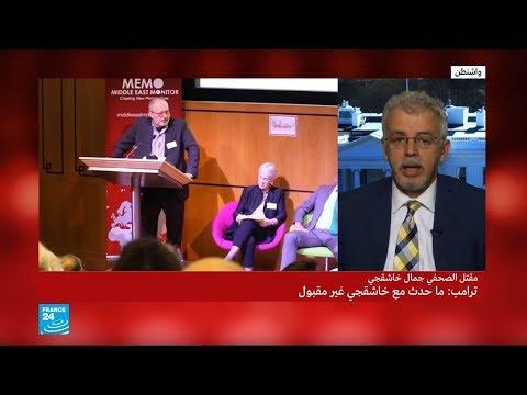 ترامب مرتاح والنواب غاضبون بعد الاعتراف السعودي بمقتل خاشقجي  - نشر قبل 15 دقيقة