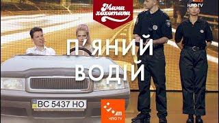 П'яний водій | Шоу Мамахохотала | НЛО TV