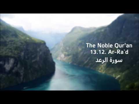 Surah 13. Ar-Ra`d سورة الرعد