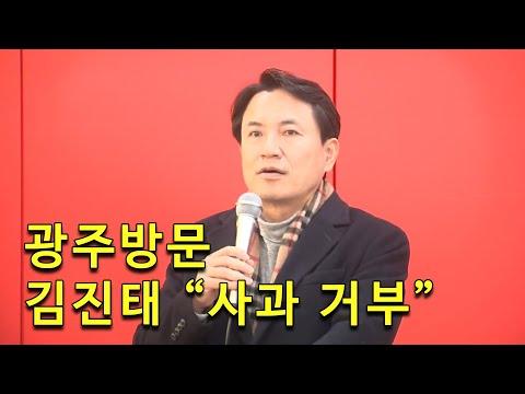 [뉴스] 광주 온 김진태 발언 영상