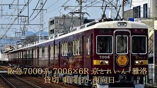 阪急7000系7006×6R 貸切 東向日~西向日