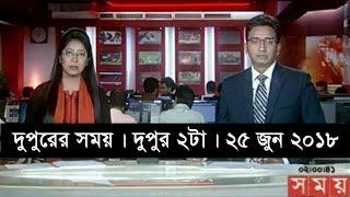 দুপুরের সময়   দুপুর ২টা   ২৫ জুন ২০১৮    Somoy tv News Today   Latest Bangladesh News
