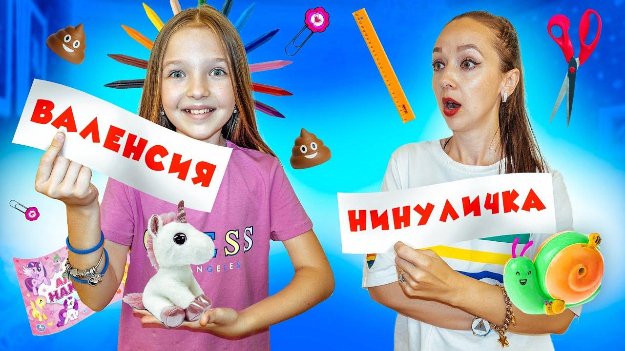 Покупаем КАНЦЕЛЯРИЮ По БУКВАМ ИМЕНИ ! BACK TO SCHOOL 2020 ! Видео Валенсия Лаки 🍀
