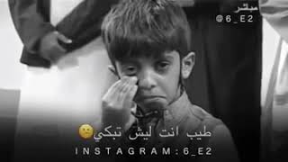 حالات واتس اب عن الأب حزينة /طفل يعور القلب💔