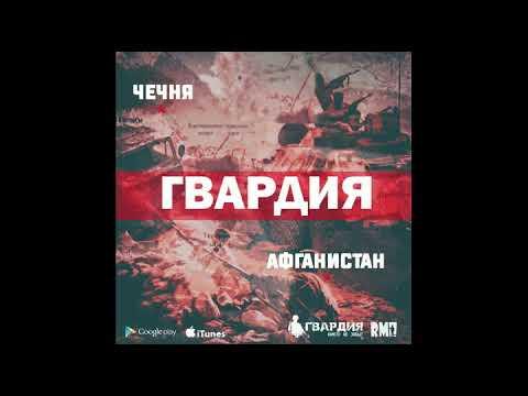 ГВАРДИЯ-Афганистан-Чечня