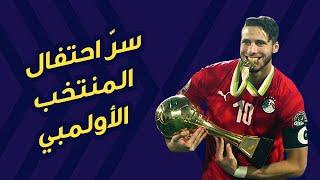 سرّ احتفال نهائي كأس أفريقيا