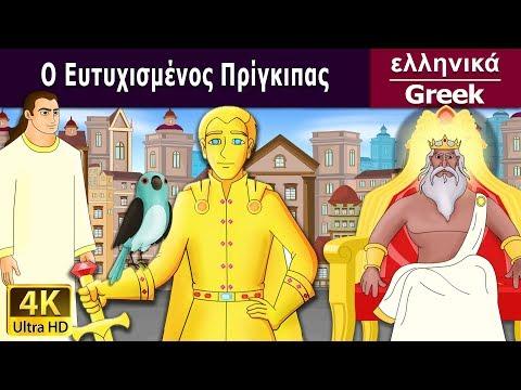 Ο Ευτυχισμένος Πρίγκιπας - The Happy Prince In  Greek -Greek Fairy Tales - 4K UHD