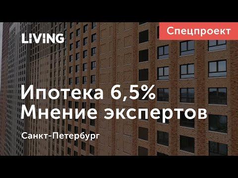 Ипотека 6,5% - время покупать? Мнение экспертов